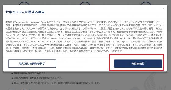 esta-security-confirmation
