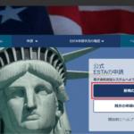 はじめてでも簡単! ESTAの詳しい申請方法 ― ウォルト・ディズニー・ワールド旅行の準備