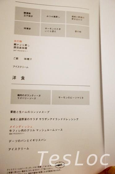 JALビジネスクラス台北行き食事メニュー