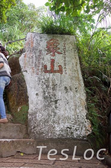 象山と彫られた岩