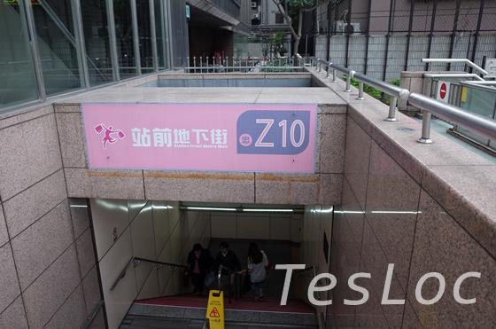 台北駅前地下街の入口