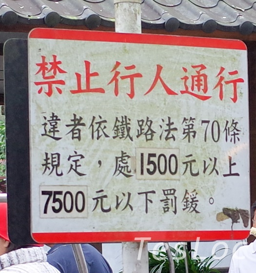 十分の線路上通行禁止の看板