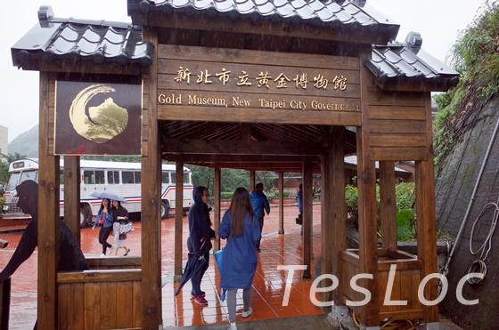金瓜石黄金関係施設の入口