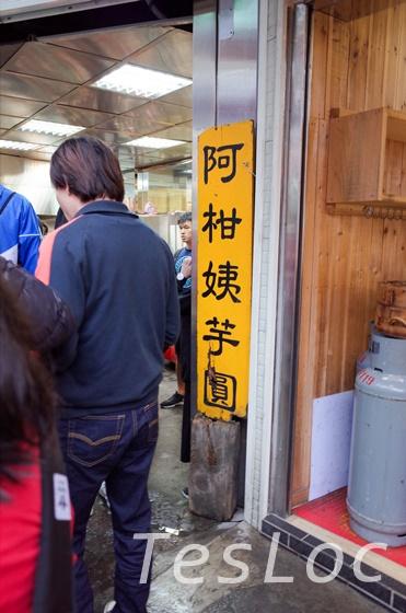 阿柑姨芋圓の入口