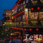 赤ぼんぼりが美しい台湾・九份は夜景はもちろん、食べ歩きも楽しい! ― 台湾旅行記第22回