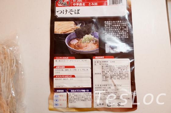 宅麺.comのとみ田リーフレット表