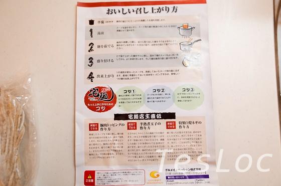 宅麺.comとみ田リーフレットの裏