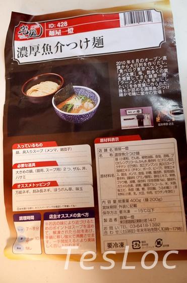 宅麺.com一燈の説明表