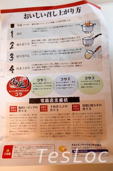 宅麺.com一燈の説明裏
