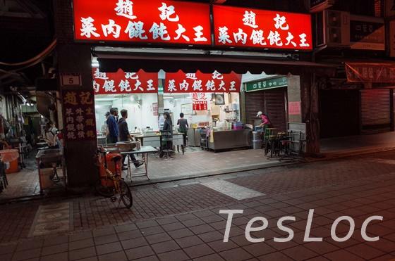 趙記菜肉餛飩大王の店構え