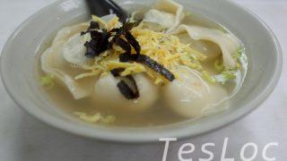 趙記菜肉餛飩大王のワンタンスープ横から
