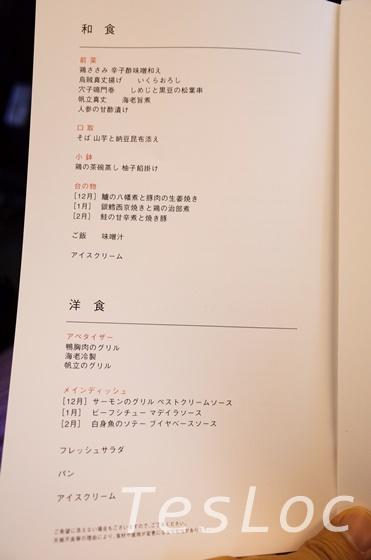 JAL松山―羽田ビジネスクラス機内食