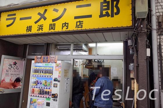 ラーメン二郎横浜関内店の外観