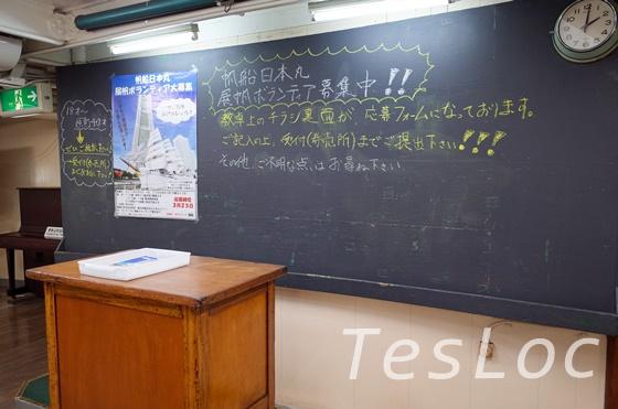 帆船日本丸の黒板