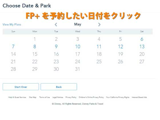 FP+カレンダー選択