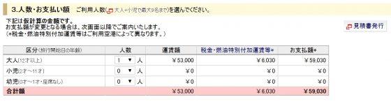 JAL羽田-松山の料金