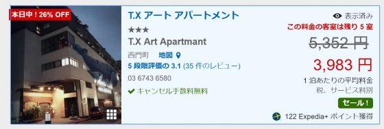 西門1泊2名4000円のホテル