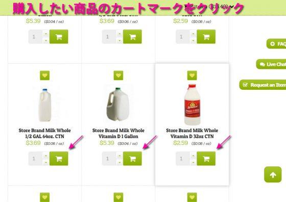 garden-grocer商品を選択してカートへ