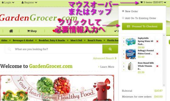 garden-grocer注文手続きに進む
