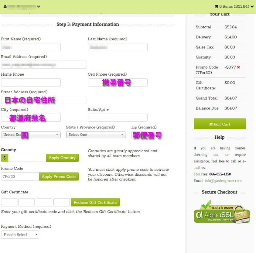 garden-grocerの支払画面