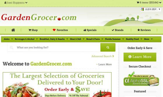 garden-grocerのトップページ