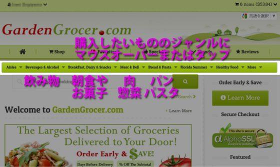 garden-grocerジャンル選択
