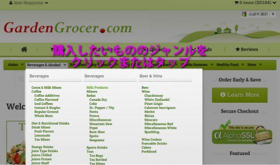 garden-grocerのカテゴリーリスト