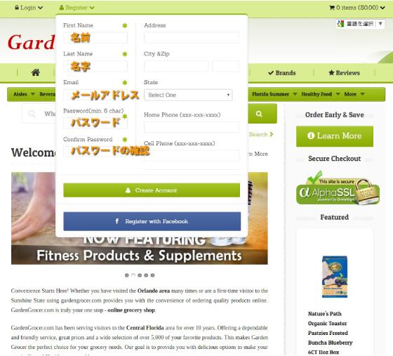 garden-grocerのアカウント作成方法