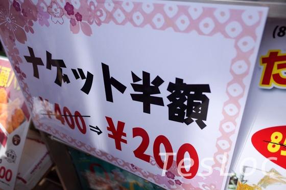 宮崎台さくら祭りのケンタッキーナゲット半額