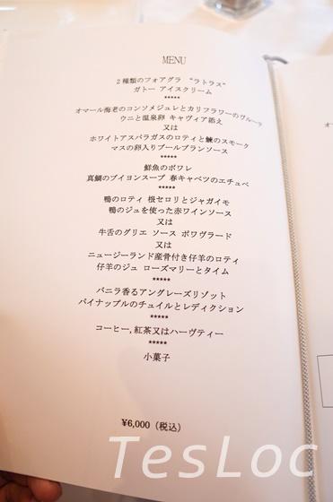 ラトラス6000円ランチのメニュー