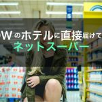 WDWのホテルに直接届けてくれるネットスーパー