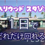 ウォルト・ディズニー・ワールド旅行2日目のまとめ ― ハリウッドスタジオは1日でどれくらい回れるのか!?