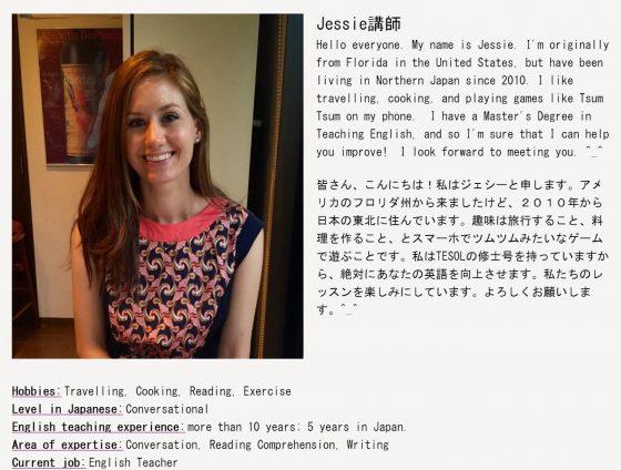 Mainichi-Eikaiwa Jessie講師のプロフィール