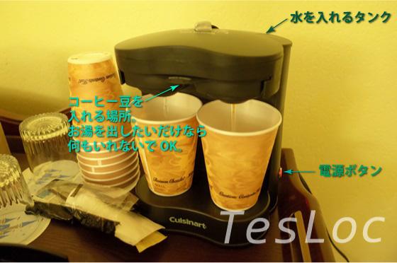 WDWフレンチクォーターのコーヒーメーカーで味噌汁を作る