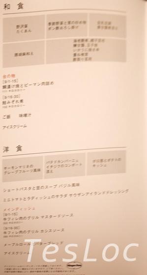 羽田ー台北松山間ビジネスクラスのお食事メニュー