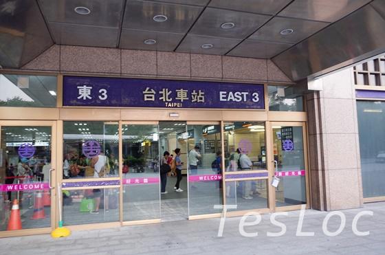 台北駅東3出口