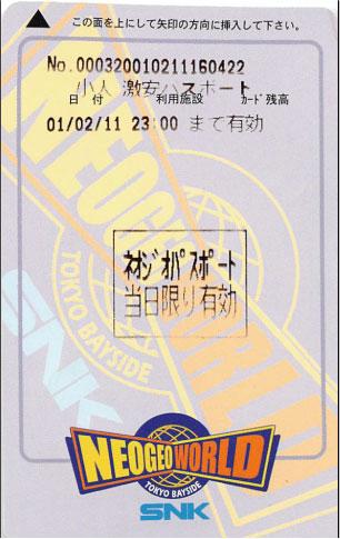 ネオジオワールドのパスポート