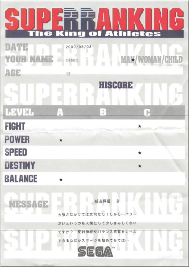 スーパーランキング結果シート