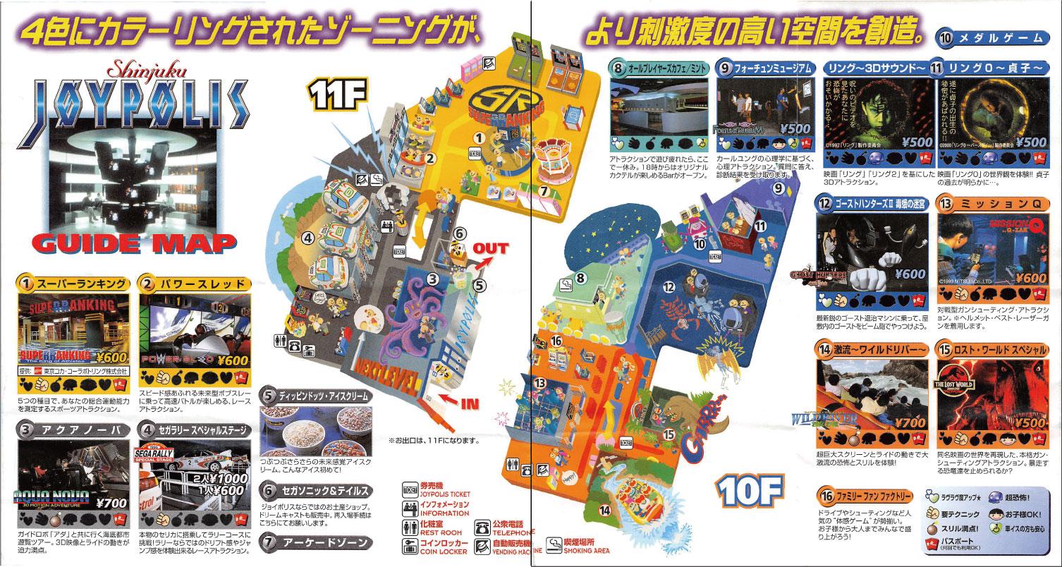 新宿ジョイポリスのマップ