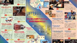 福岡ジョイポリスのマップ