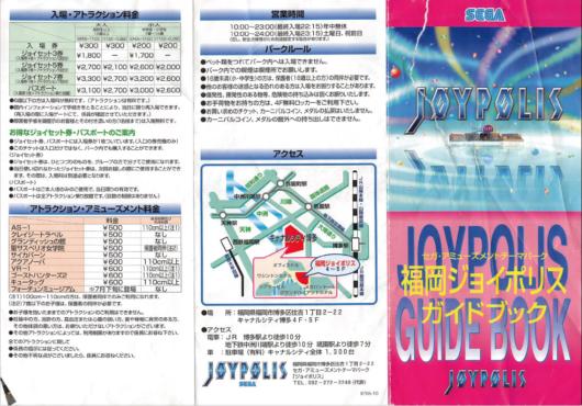 福岡ジョイポリスのマップ裏面