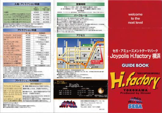 横浜ジョイポリスのマップ末期裏面