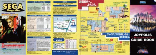 横浜ジョイポリスのマップ古いの裏面