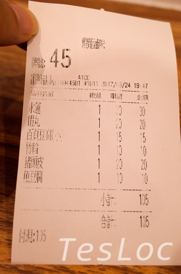 台湾「師大夜市」燈籠滷味レシート