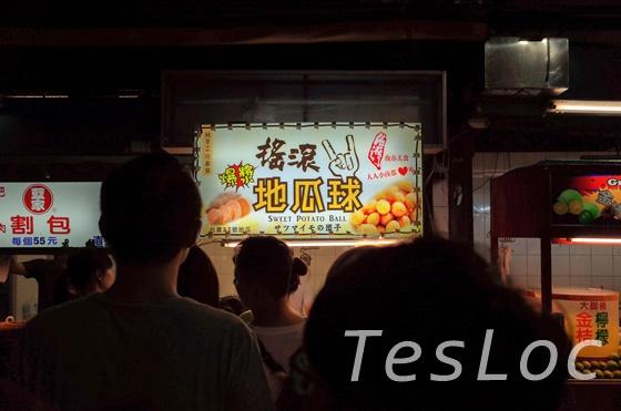 台湾「師大夜市」フライドスイートポテトのお店