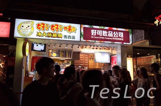 台湾「師大夜市」パイナップルパンキューライン