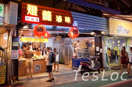 台湾「師大夜市」滷味店外観