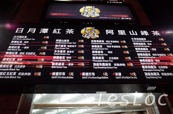 台湾「師大夜市」天下布武