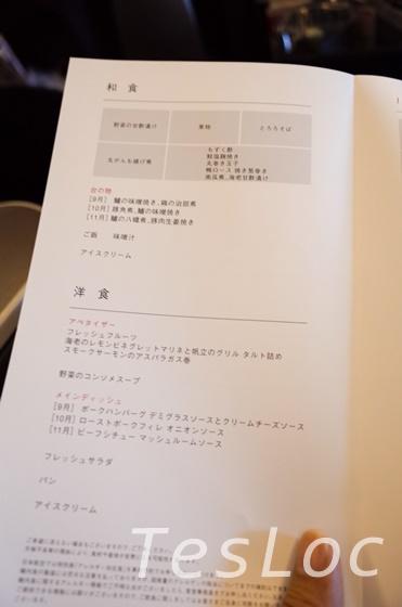 JALビジネスクラスお食事メニュー