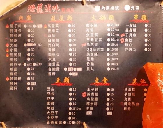 台湾「師大夜市」燈籠滷味価格表